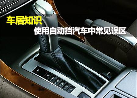 因为换挡杆在d挡时,自动变速器汽车一般有微弱的前移,若长时间踩住