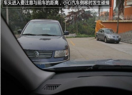 一字型停车位倒车入库技巧图文详解