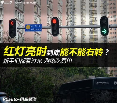 交警来支招 红灯亮时到底能不能右转?
