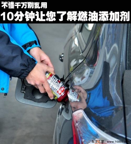 燃油添加剂有用吗? 10分钟让你快速了解