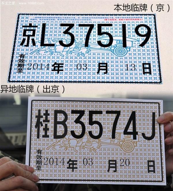 如果購買的車輛是上北京牌照的,只需要到北京任意區域的交通支隊即可辦理本地臨牌,如果車主為非京籍戶口,還需要攜帶暫住證原件及復印件。(只要車輛正式牌照是上本地牌照,均可到交通隊進行辦理,和車主戶口所在地無關)辦理后即可正常在北京地區上路行駛,使用本地臨牌期間車輛不允許出京,只能等安裝正式牌照后才可以出京行駛。 如果所購車輛只是在北京購買,回異地牌上牌照,則可以申請辦理異地臨牌,使用異地臨牌期間,車輛不允許在北京市范圍內行駛。然而,根據實際情況,一般可以有兩種選擇:如果您在購買車輛后需要在北京停留一段時間的話
