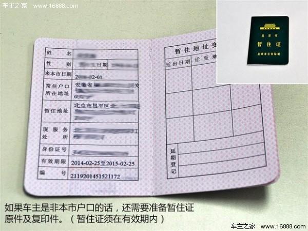 【臨時牌照注意事項_汽車新聞】-易車網
