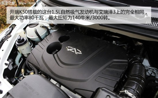 奇瑞开瑞K50今日上市 预计售价5万元起高清图片