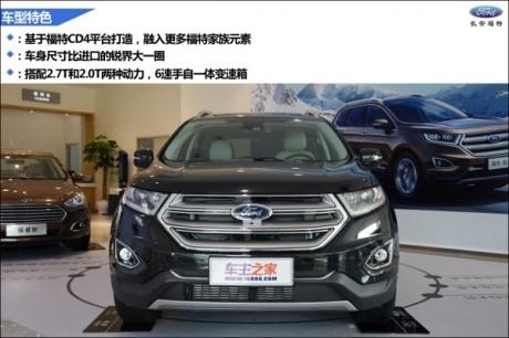 福特锐界2016款豪锐新年北京最低价优惠6万高清图片