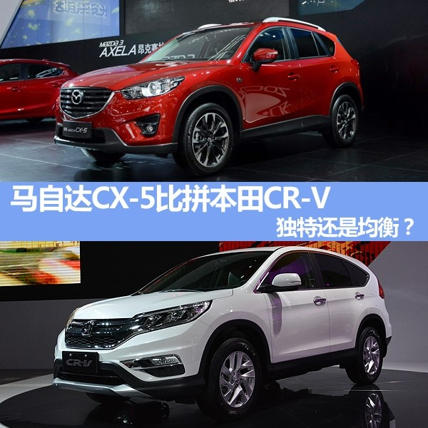4S店行情长安马自达CX-5对比本田CRV 降价促销售全国】近日、北高清图片