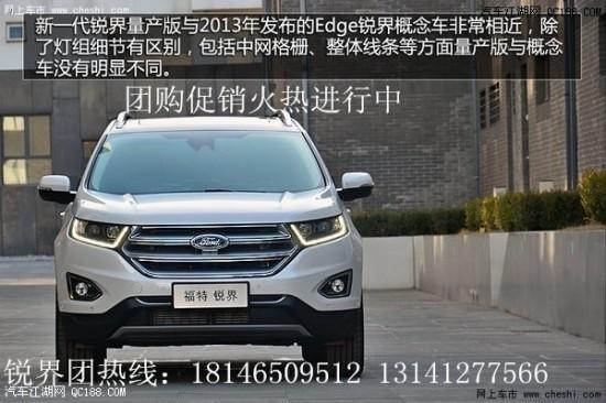 福特锐界全景天窗北京最低价 现车优惠2.5万高清图片
