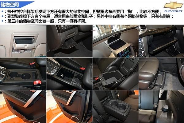 【车主之家 新车实拍】上海通用在今年5月份对旗下多款车型的价格进行官方下调,其中科帕奇的下调幅度达到了3.99-5.29万,竞争力迅速提升了几个等级。不过雪佛兰并不满足于此,在调价后又迅速推出了2015款科帕奇,在配置经过一番升级后进一步提升了产品竞争力。