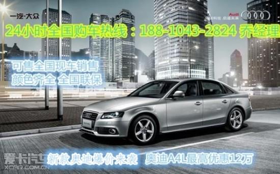 ,北京骏隆实业汽车销售有限公司奥迪A4L现车到店,最新报价,高清图片